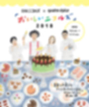 oishii_banner_02.jpg
