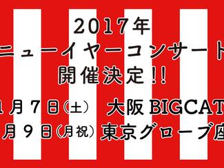 2017 ニューイヤーコンサートのチケット発売中!