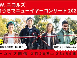 【LIVE】「おうちでニューイヤーコンサート 2021」アーカイブ配信中!※セットリスト公開!