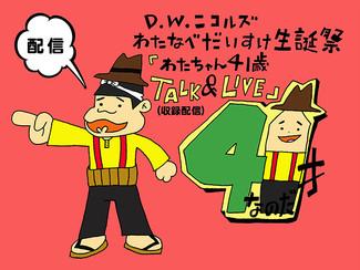 【ツイキャス】5/9(日)「わたちゃん41歳 TALK&LIVE」収録配信決定!