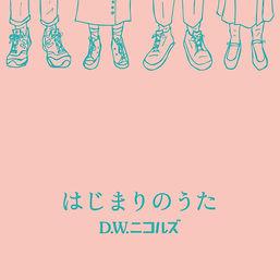 hajimarinouta-haishin.jpg