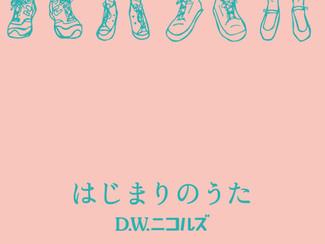 「フレンドリーMARCH!」ツアーグッズ発表!