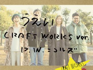 【サブスク解禁】「うえい (CRAFT WORKS 2 ver.)」「はるのうた (CRAFT WORKS ver.)」サブスク解禁 & DL販売開始!