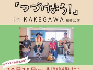 ※追記あり【チケット残りわずか!】D.W.ニコルズ 野外ライブ 「つづけよう!」in KAKEGAWA