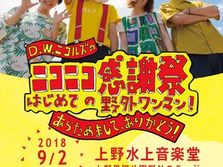 9/2上野水上音楽堂「D.W.ニコルズのニコニコ感謝祭!」特設ページオープン!HP先行は6/25から!