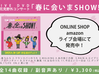 【Release】ライブDVD お花見野外コンサート2021「春に会いまSHOW!」ONLINE SHOPとAmazonにて発売中!
