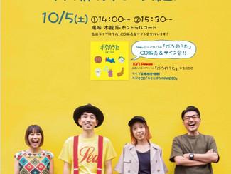 K-mix presents D.W.ニコルズライブ in サントムーン柿田川 開催決定!