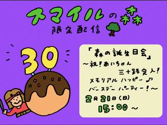 【スマイルの森限定配信】2/21(日)15:00〜 森の誕生日会 決定!