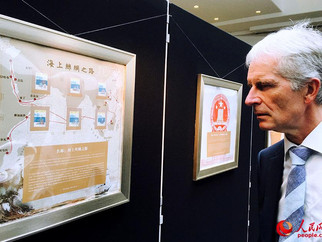 2017 The Belt and Road CHINESE STAMP EXHIBITION