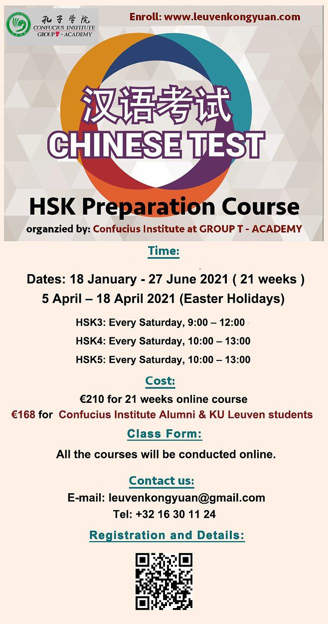 HSK_new_2021.jpg