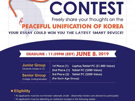 평화통일 에세이 콘테스트 (2019 Essay Contest)