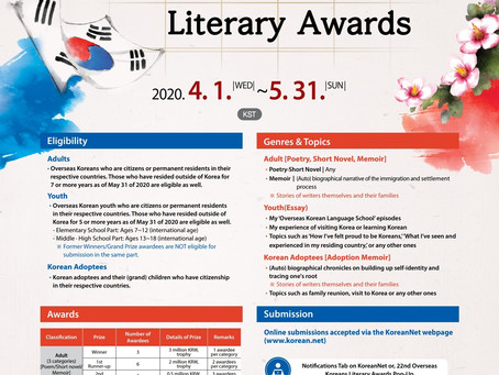 22nd Overseas Koreans Literary Awards 제22회 재외동포문학상 공모 안내