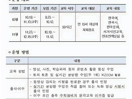 2020 재외동포 국내교육과정 겨울과정 취소 및 원격교육 안내