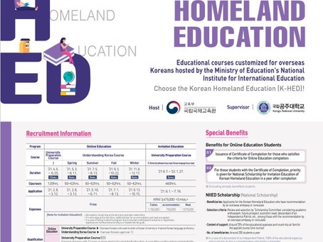 2021 재외동포 국내교육과정(주최: 교육부 국립국제교육원) 4회차 원격교육 모집 안내