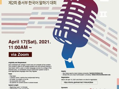 The Second Midwest Korean Speech Contest