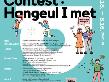 [대한민국 국립한글박물관] Photography Contest: Hangeul I Met 내가 만난 한글 사진 공모전