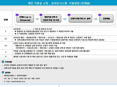 한글학교 및 한글학교협의회 지원사업 수요조사