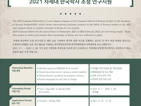 2021 AKS Graduate Fellowship 한국학중앙연구원 한국학대학원 차세대 한국학자 초청 안내
