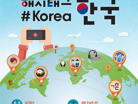 KBS World Radio 제4회 한국어 말하기 동영상 공모전
