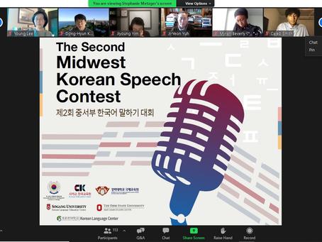 [보도자료] '제2회 중서부 대학생 한국어 말하기 대회