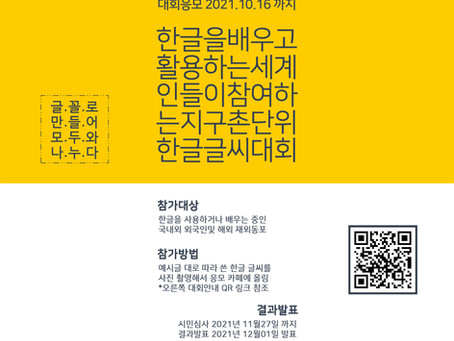 [한글문화연대] World Hangeul Handwriting Competition 세계인한글글씨대회