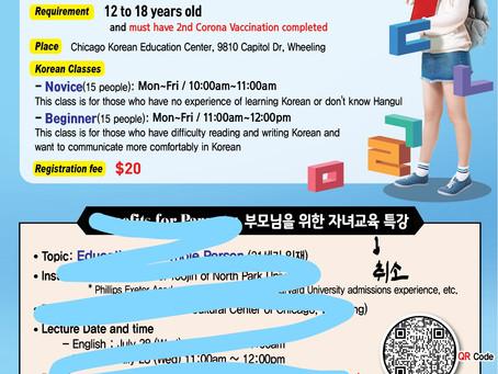 Summer Intensive Korean Class for Youth (age 12-18) 중고생 여름 한국어 수업