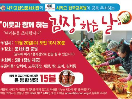 '김장(Gimjang : the annual kimchi-making)' event