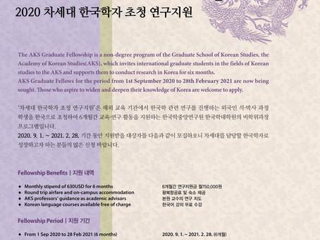 2020 AKS Graduate Fellowship 차세대 한국학자 초청 연구지원