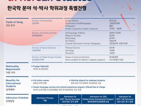 한국학중앙영구원 한국학대학원 2021년도 전기 특별전형 신입생 모집 안내