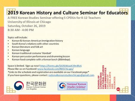 Korean History & Culture Outreach Seminar - Chicago