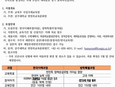 [K-HED] 재외동포 국내교육과정 2회차 모집 안내