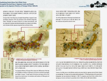 Dokdo, A beautiful island of Korea