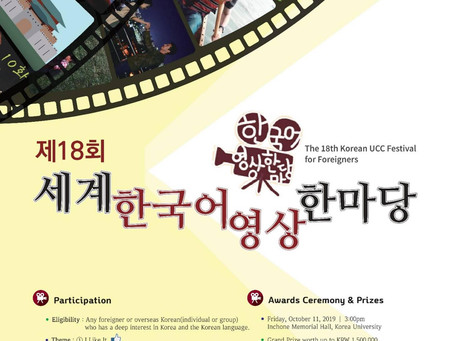 [Korea University Korean Language Center] 18th Korean UCC Festival for Foreigners