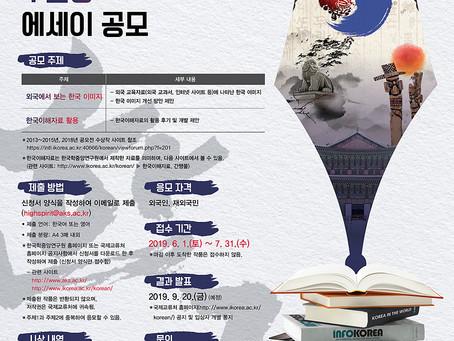 """""""2019 내가 한국바로알리기의 주인공"""" 에세이 공모 The Understanding Korea 2019 Contest Call for Essays"""