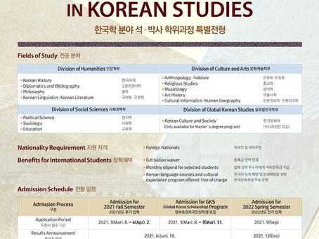 한국학 분야 석.박사 학위과정 특별전형 안내