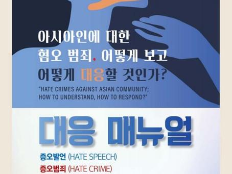 아시아인 혐오범죄 대응 매뉴얼 How to respond Hate Crimes against Asian