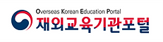 [붙임]붙임4 재외교육기관포털 로고.png