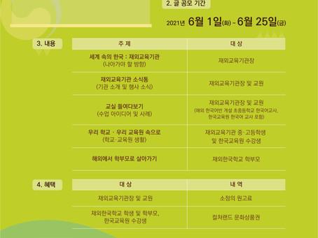 『2021년 재외교육기관 온라인 소식지 제3호 제작』게재글 공모