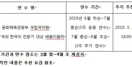 2019년 국립국어원 국외 한국어 전문가 대상 배움이음터 참가 연수생 모집
