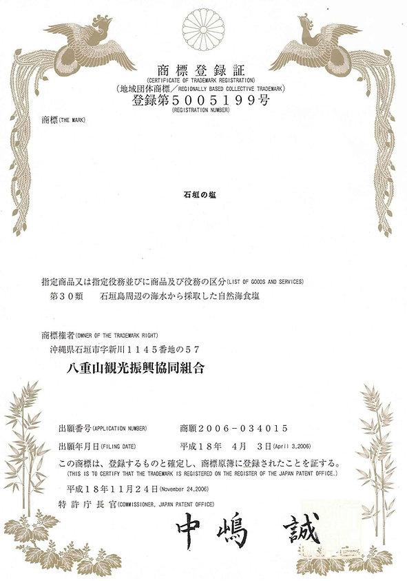 石垣の塩 地域団体商標2.jpg