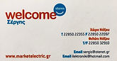 Welcome Sergis Electric Naxos