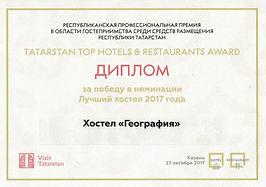 Лучший хостел Казани