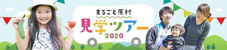 2020見学ツアー.jpg