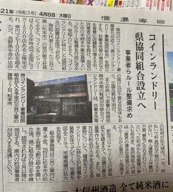 長野県コインランドリー組合設立へ