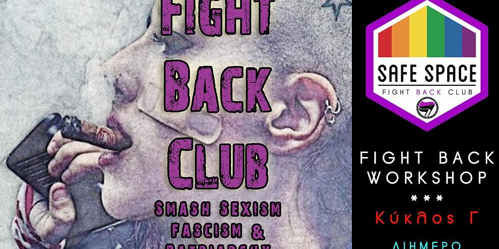ATHENS PRIDE WEEK 2020: FIGHT BACK WORKSHOP - Κύκλος Γ