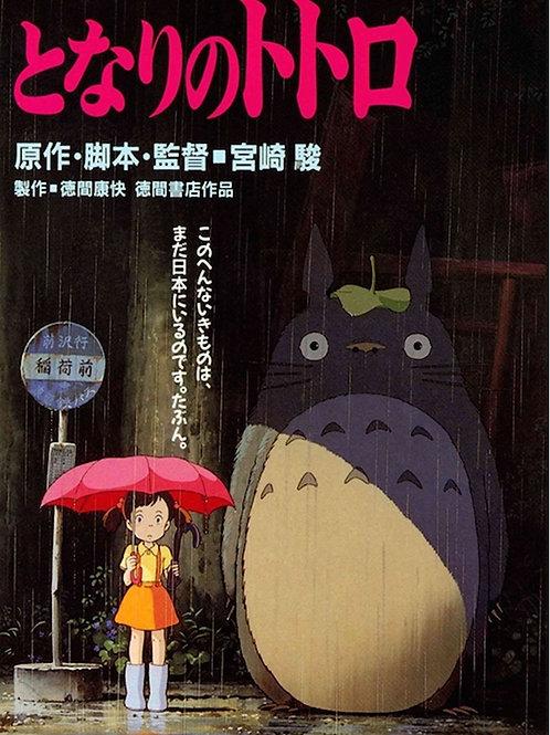 My Neighbor Totoro (poster)