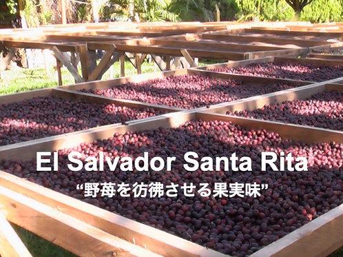 エルサルバドル サンタリタ200g
