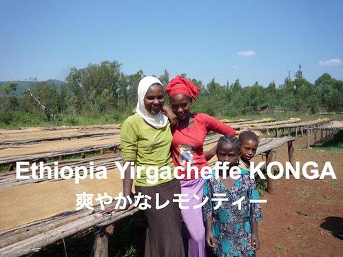エチオピア イルガチェフェ コンガ