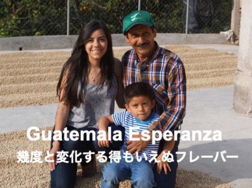 グアテマラ エスペランサ 200g