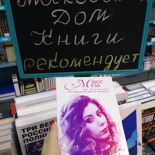 """Ферида Ибрагимова книга """"Мисс Муза или как вдохновить себя на поступки""""."""